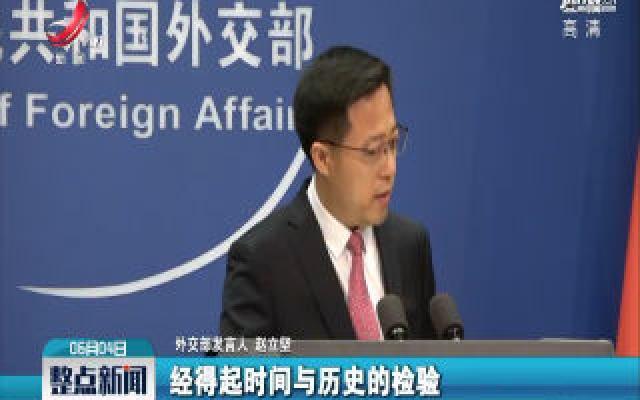 """外交部驳斥所谓""""世卫组织对中国抗疫透明度不满"""":与事实严重不符"""