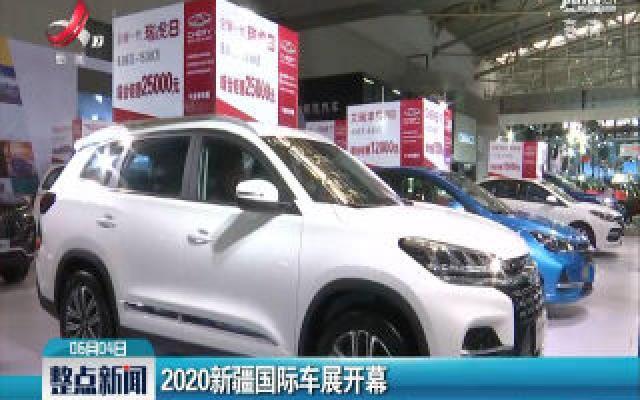 2020新疆国际车展开幕