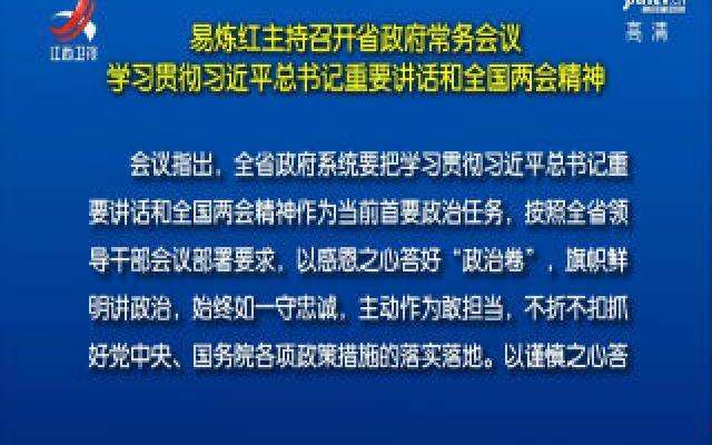 易炼红主持召开省政府常务会议 学习贯彻习近平总书记重要讲话和全国两会精神