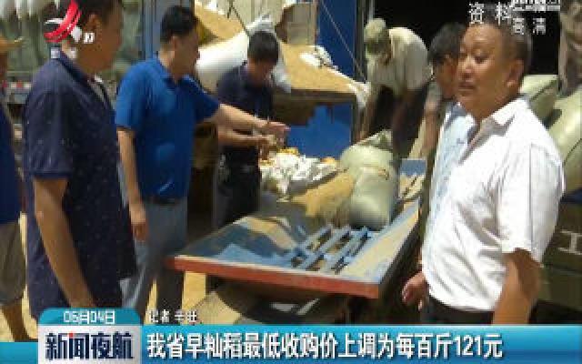 江西省早籼稻最低收购价上调为每百斤121元