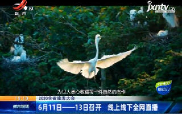 2020江西省旅发大会:6月11日——13日召开 线上线下全网直播