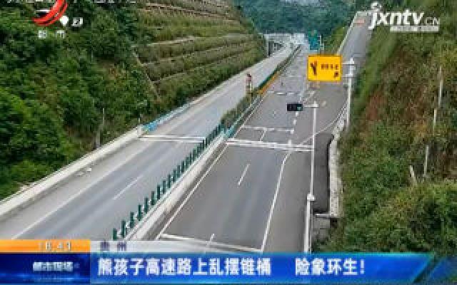 贵州:熊孩子高速路上乱摆锥桶 险象环生!