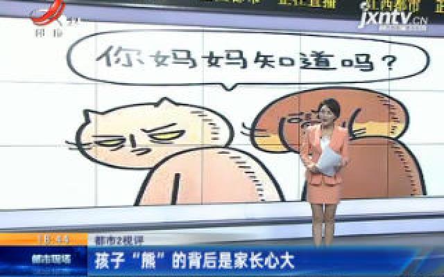 """【都市2视评】孩子""""熊""""的背后是家长心大"""