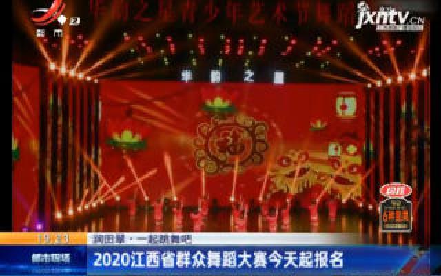 【润田翠·一起跳舞吧】2020江西省群众舞蹈大赛6月5日起报名
