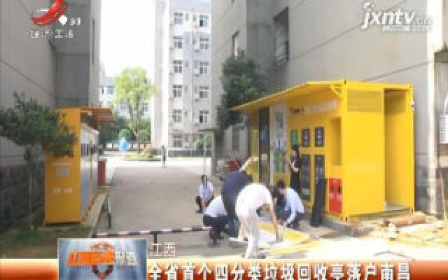 江西:全省首个四分类垃圾回收亭落户南昌