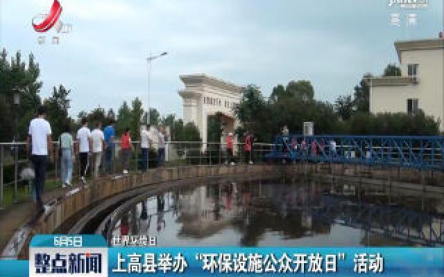"""【世界环境日】上高县举办""""环保设施公众开放日""""活动"""
