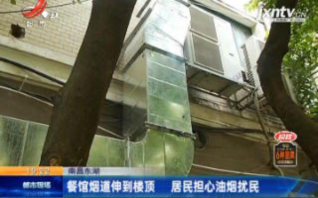 南昌东湖:餐馆烟道伸到楼顶 居民担心油烟扰民