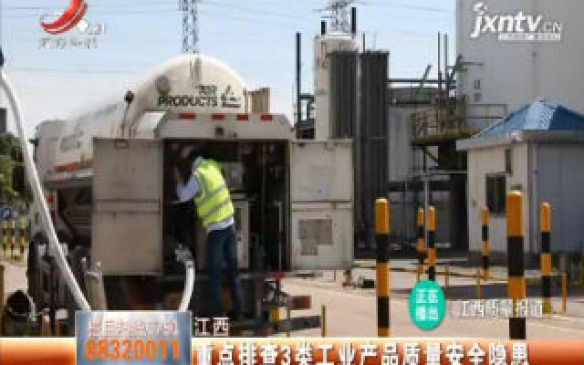 江西:重点排查3类工业产品质量安全隐患