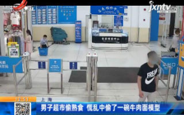 上海:男子超市偷熟食 慌乱中偷了一碗牛肉面模型