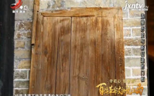 【守初心 担使命——百件革命文物说江西】连接历史与新征途的门板