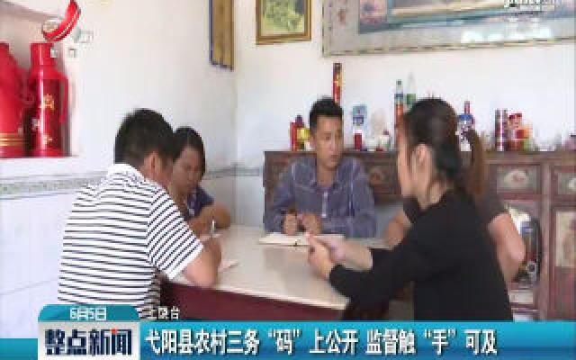 """弋阳县农村三务""""码""""上公开 监督触""""手""""可及"""