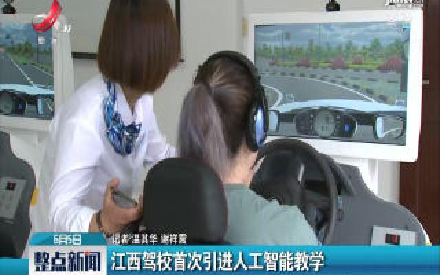 江西驾校首次引进人工智能教学