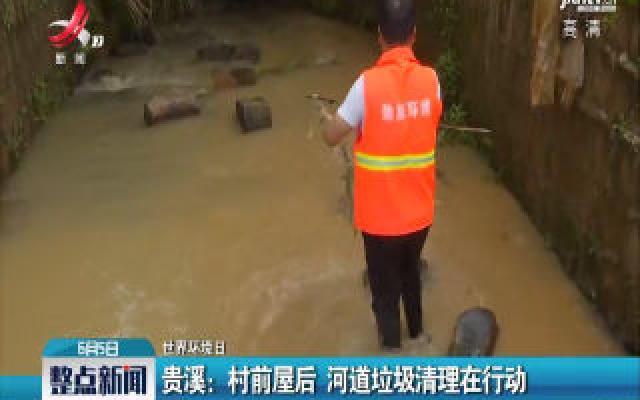 【世界环境日】贵溪:村前屋后 河道垃圾清理在行动