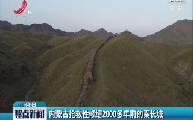 内蒙古抢救性修缮2000多年前的秦长城