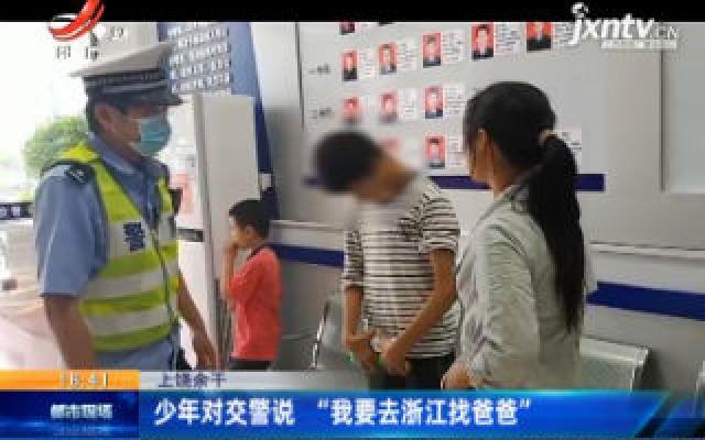 """上饶余干:少年对交警说 """"我要去浙江找爸爸"""""""