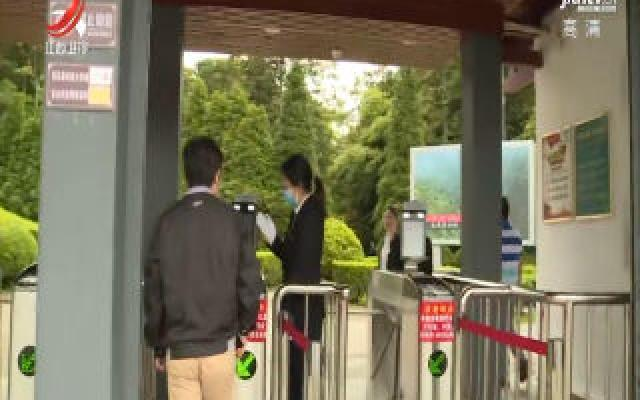 井冈山国家级旅游服务业标准化示范项目通过验收