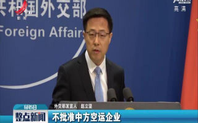 外交部:希望美方不要为双方解决航班安排问题制造障碍