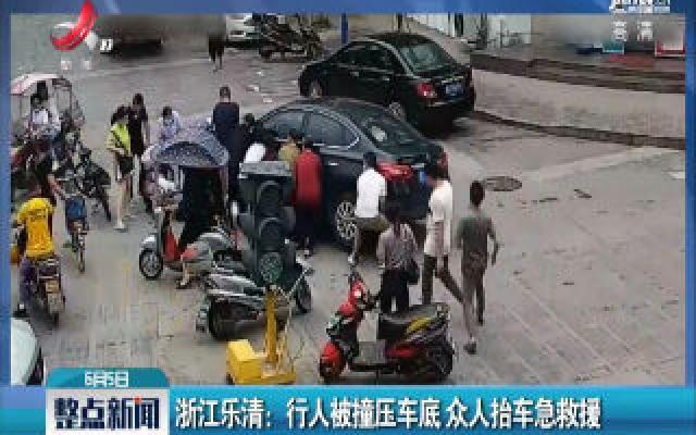 浙江乐清:行人被撞压车底 众人抬车急救援