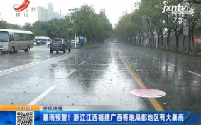 暴雨预警!浙江江西福建广西等地局部地区有大暴雨