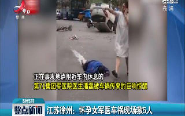 江苏徐州:怀孕女军医车祸现场救5人