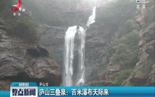 庐山三叠泉:百米瀑布天际来