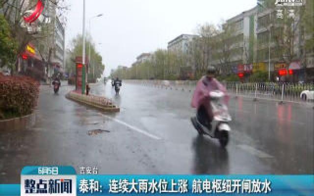 泰和:连续大雨水位上涨 航电枢纽开闸放水