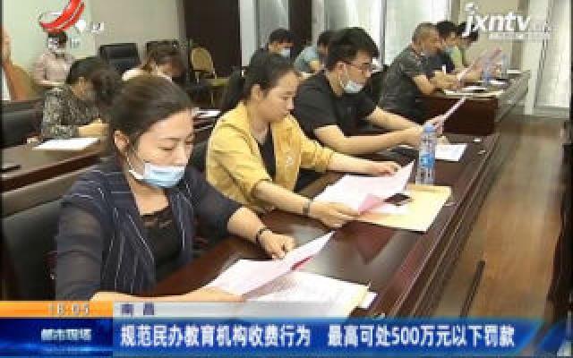 南昌:规范民办教育机构收费行为 最高可处500万元以下罚款