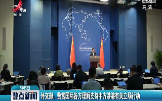 外交部:赞赏国际各方理解支持中方涉港有关立场行动