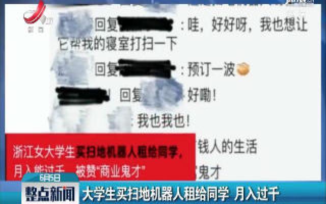 浙江:大学生买扫地机器人租给同学 月入过千