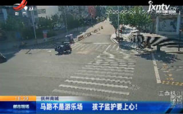 抚州南城:马路不是游乐场 孩子监护要当心!