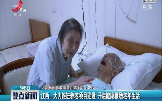 江西:大力推进养老项目建设 开启健康雅致老年生活