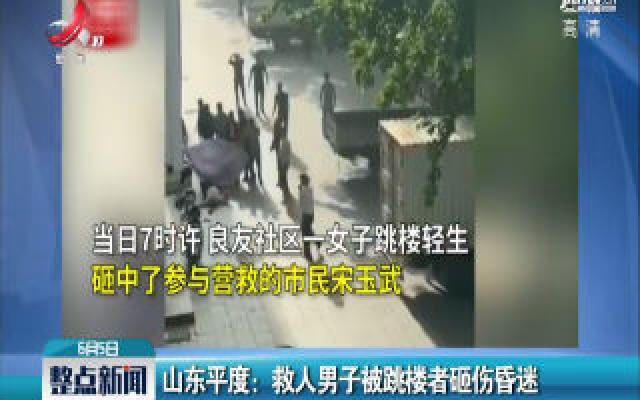 山东平度:救人男子被跳楼者砸伤昏迷