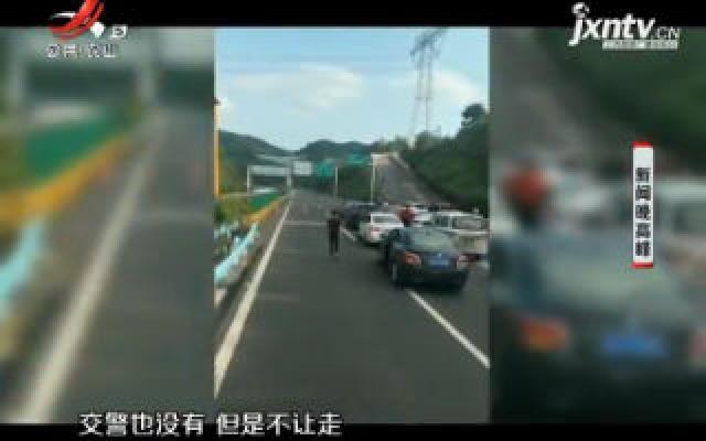贵州:惊险!熊孩子高速路上乱摆锥桶造成交通堵塞