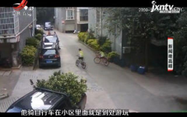 广西:儿童小区内无监护骑车 撞上轿车导致骨折