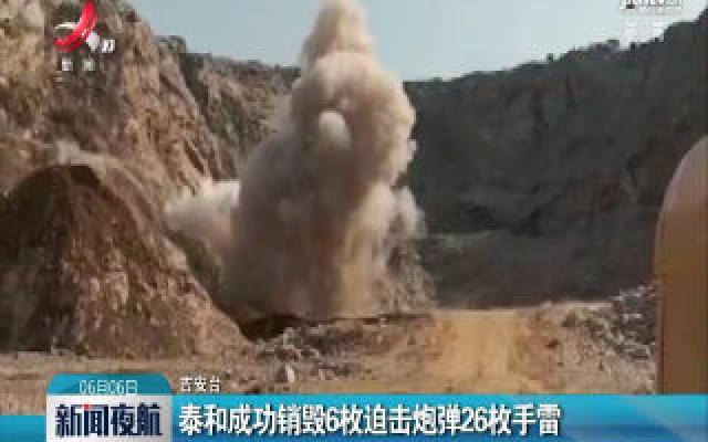 泰和成功销毁6枚迫击炮弹26枚手雷
