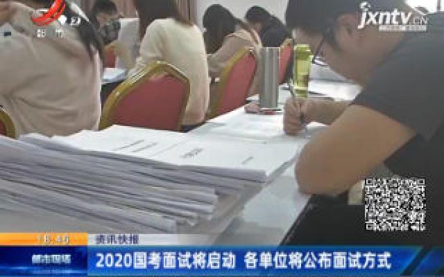 2020国考面试将启动 各单位将公布面试方式
