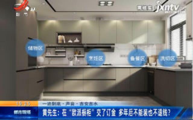 """【一追到底·声音】吉安吉水·黄先生:在""""欧派橱柜""""交了订金 多年后不能装也不退钱?"""