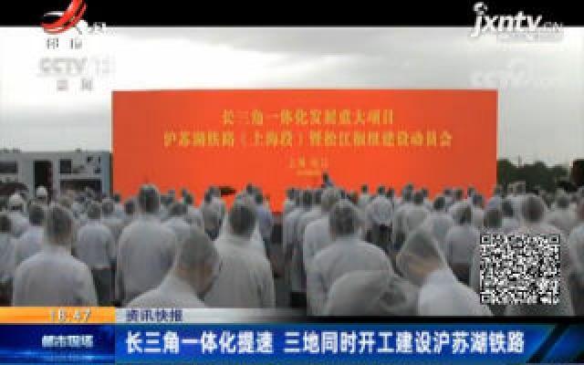 长三角一体化提速 三地同时开工建设沪苏湖铁路