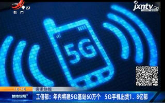 工信部:2020年内将建5G基站60万个 5G手机出货1.8亿部