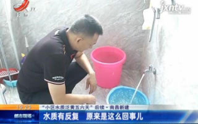 """【""""小区水质泛黄五六天""""后续】南昌新建:水质有反复 原来是这么回事儿"""