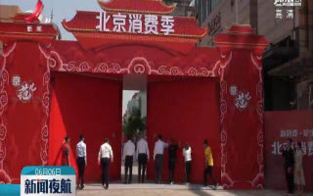 """""""北京消费季""""拉开大幕"""