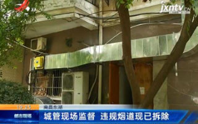 南昌东湖:城管现场监督 违规烟道现已拆除