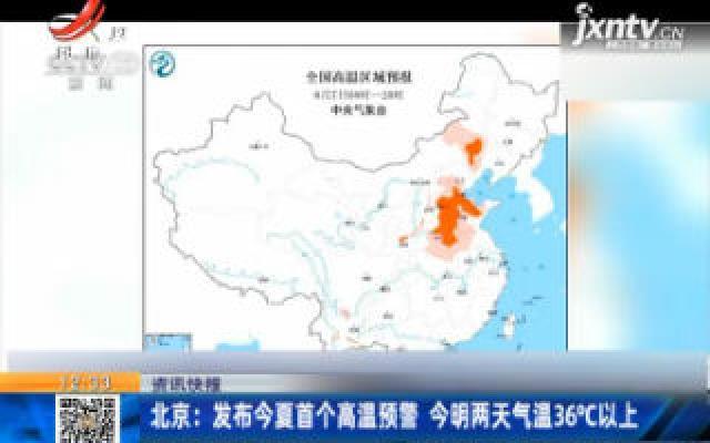 北京:发布2020年夏首个高温预警 6月7日至6月8日两天气温36°C以上