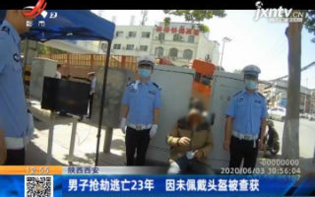 陕西西安:男子抢劫逃亡23年 因未佩戴头盔被查获