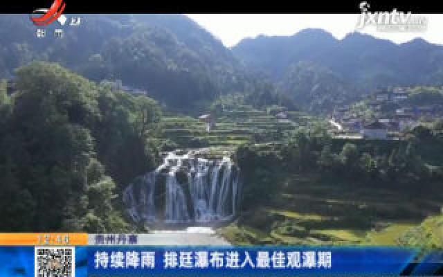 贵州丹寨:持续降雨 排廷瀑布进入最佳观瀑期