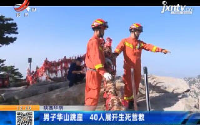 陕西华阴:男子华山跳崖 40人展开生死营救