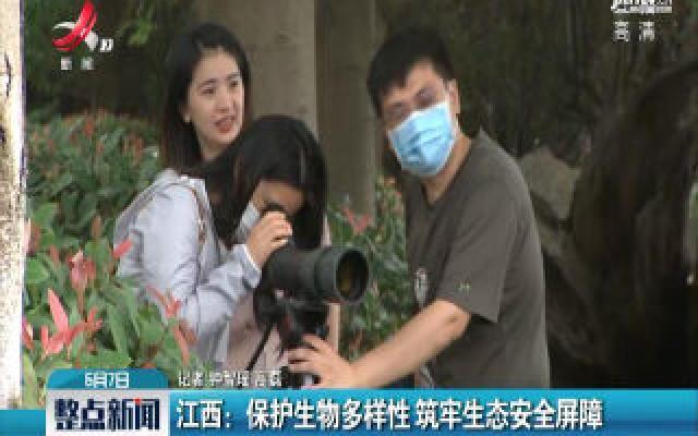 江西:保护生物多样性 筑牢生态安全屏障