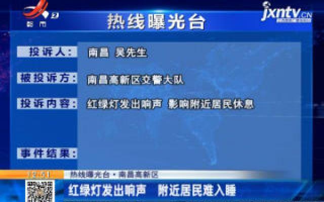 【热线曝光台】南昌高新区:红绿灯发出响声 附近居民难入睡
