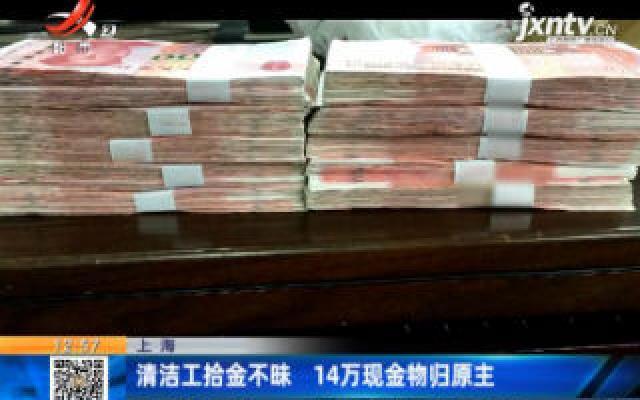 上海:清洁工拾金不昧 14万现金物归原主