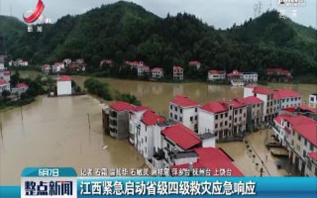 江西紧急启动省级四级救灾应急响应